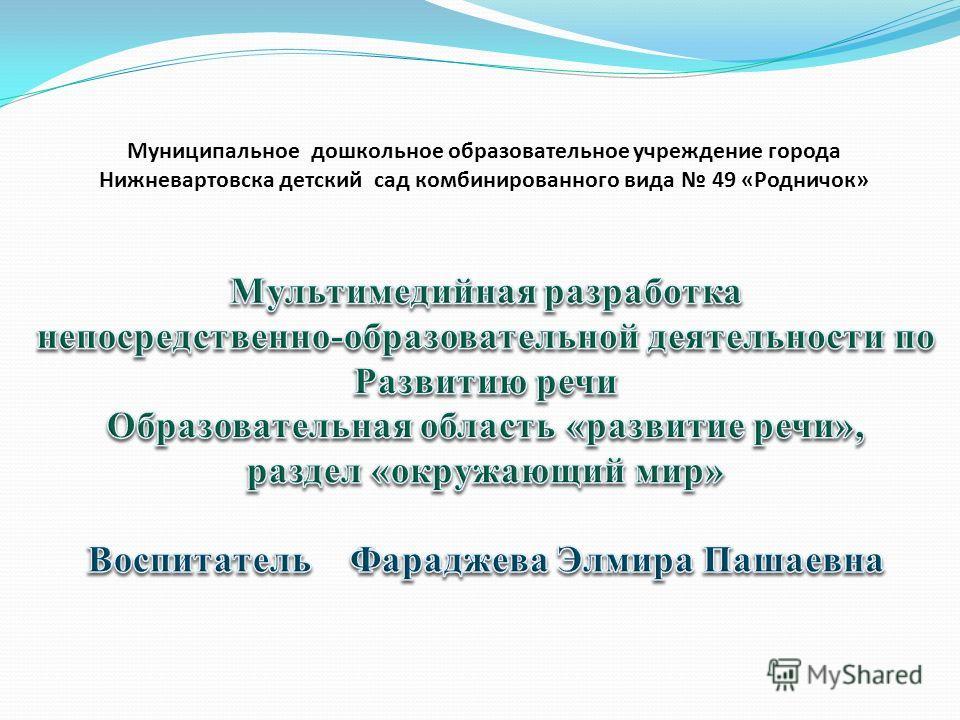 Муниципальное дошкольное образовательное учреждение города Нижневартовска детский сад комбинированного вида 49 «Родничок»