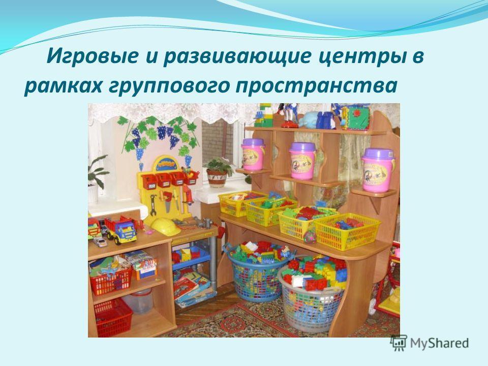 Игровые и развивающие центры в рамках группового пространства