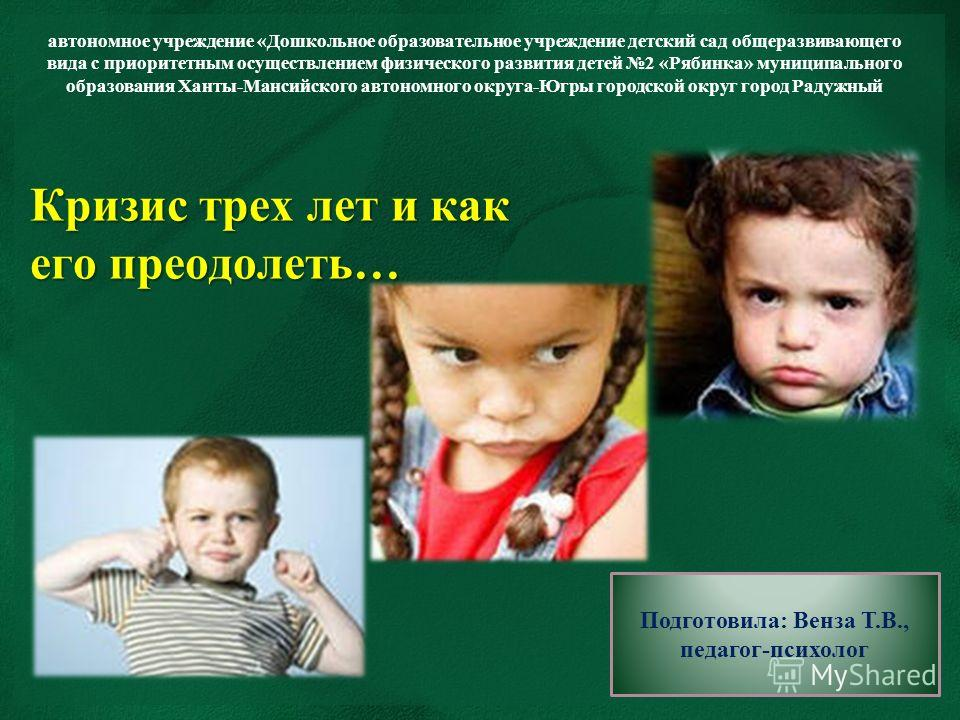 автономное учреждение «Дошкольное образовательное учреждение детский сад общеразвивающего вида с приоритетным осуществлением физического развития детей 2 «Рябинка» муниципального образования Ханты-Мансийского автономного округа-Югры городской округ г