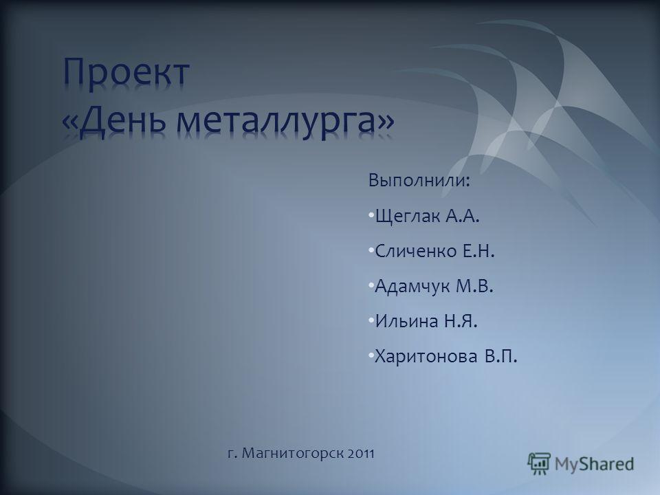 Выполнили: Щеглак А.А. Сличенко Е.Н. Адамчук М.В. Ильина Н.Я. Харитонова В.П. г. Магнитогорск 2011