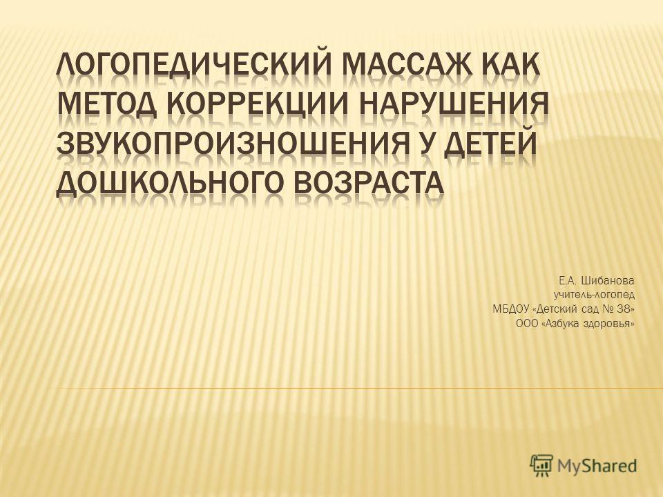 Е.А. Шибанова учитель-логопед МБДОУ «Детский сад 38» ООО «Азбука здоровья»