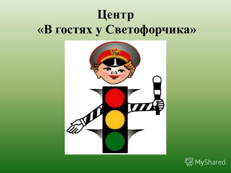 Центр «В гостях у Светофорчика»