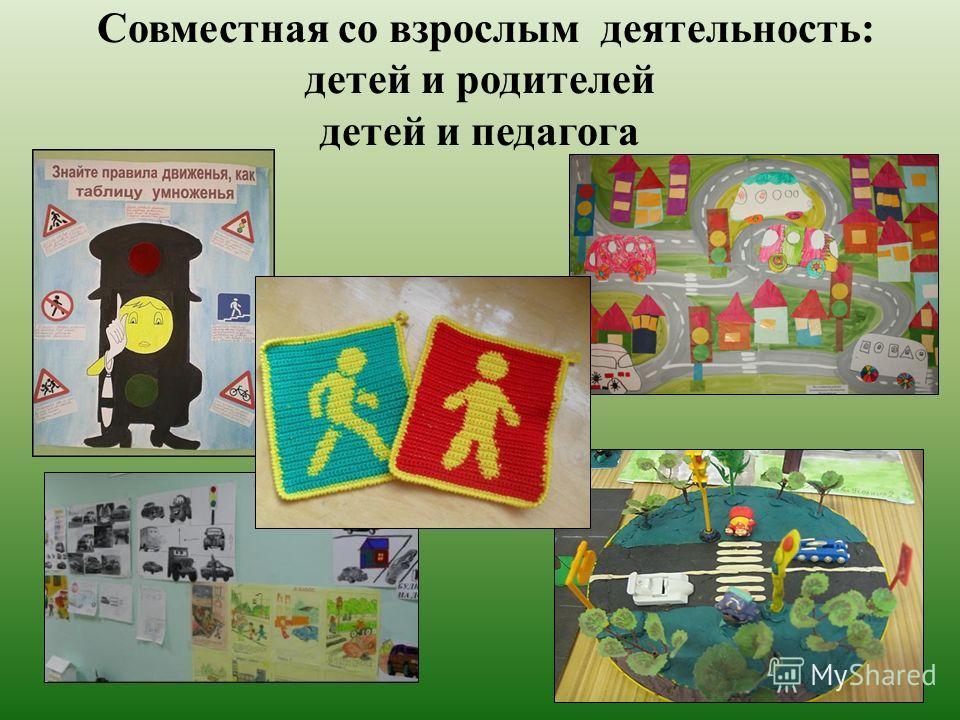 Совместная со взрослым деятельность: детей и родителей детей и педагога