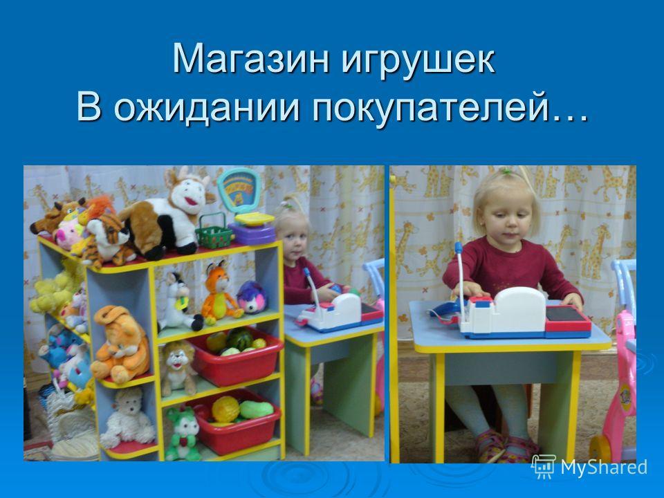 Магазин игрушек В ожидании покупателей…