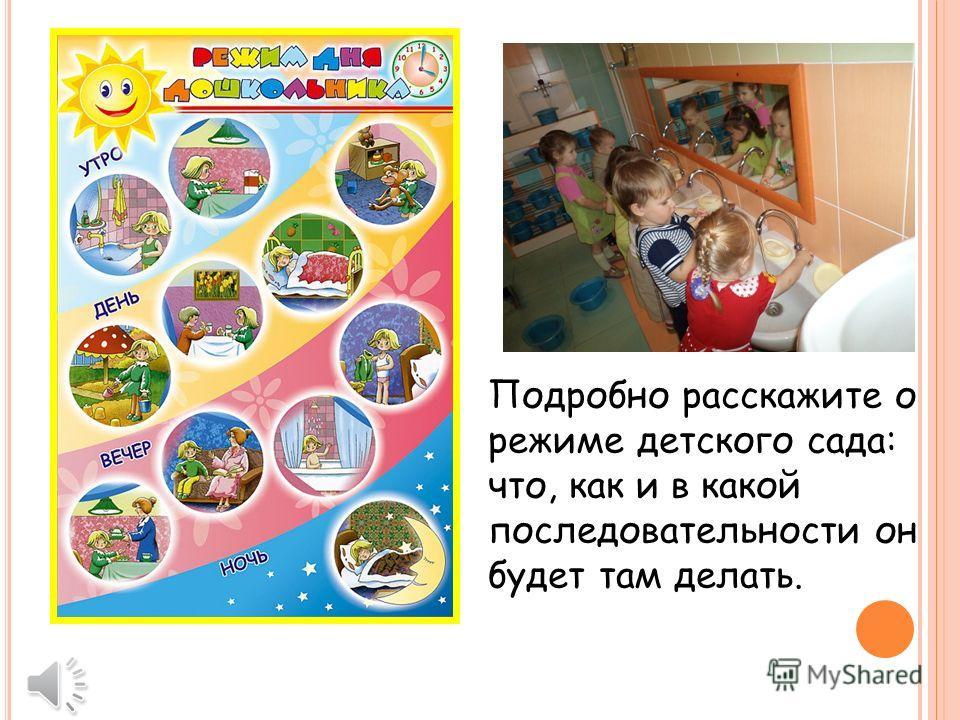 Подробно расскажите о режиме детского сада: что, как и в какой последовательности он будет там делать.
