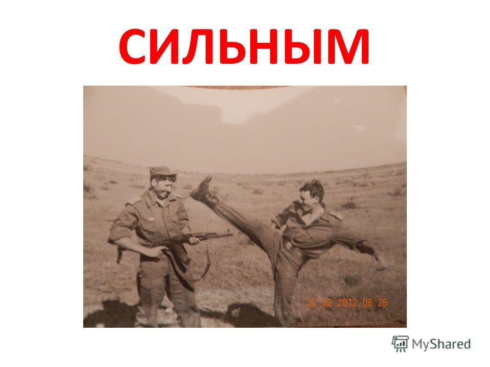 СИЛЬНЫМ