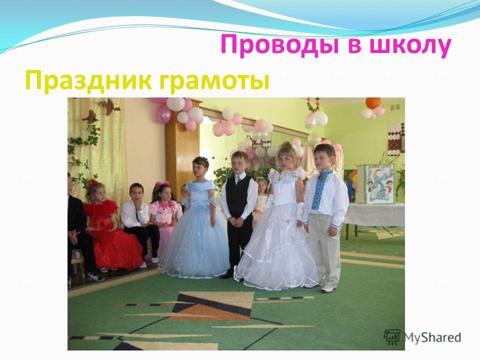 Проводы в школу Праздник грамоты