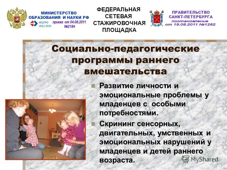 Социально-педагогические программы раннего вмешательства Развитие личности и эмоциональные проблемы у младенцев с особыми потребностями. Развитие личности и эмоциональные проблемы у младенцев с особыми потребностями. Скрининг сенсорных, двигательных,