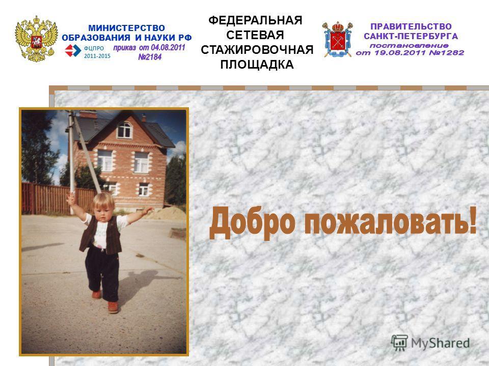 ПРАВИТЕЛЬСТВО САНКТ-ПЕТЕРБУРГА МИНИСТЕРСТВО ОБРАЗОВАНИЯ И НАУКИ РФ ФЦПРО 2011-2015 ФЕДЕРАЛЬНАЯ СЕТЕВАЯ СТАЖИРОВОЧНАЯ ПЛОЩАДКА