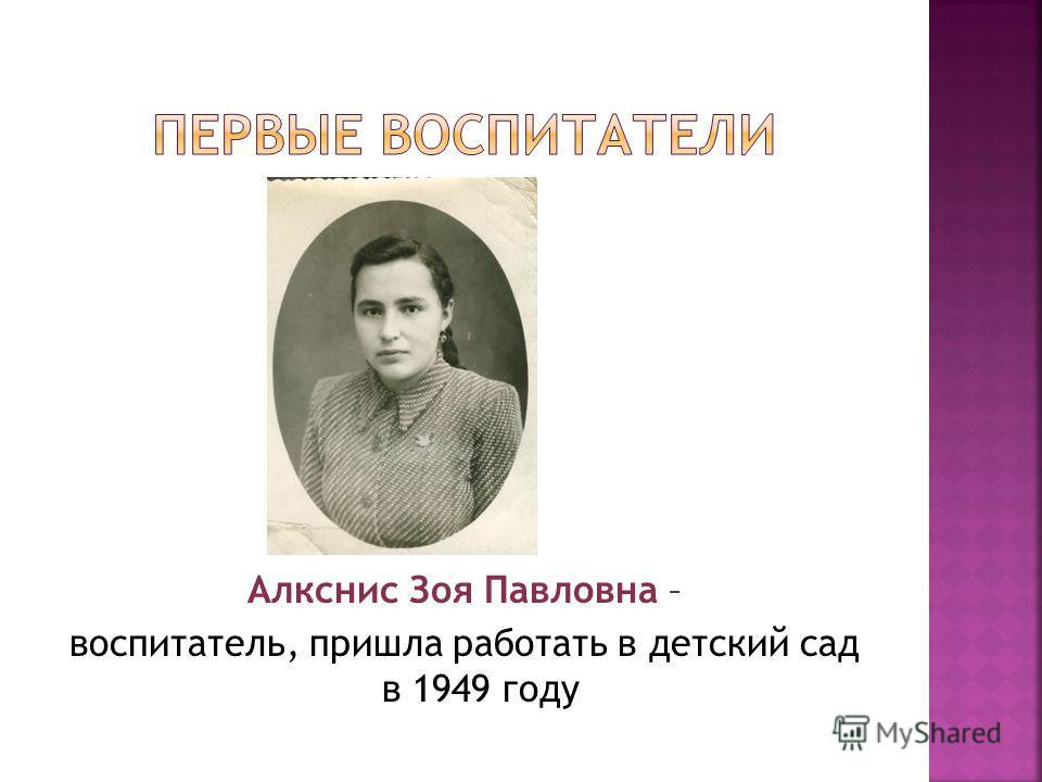 Алкснис Зоя Павловна – воспитатель, пришла работать в детский сад в 1949 году