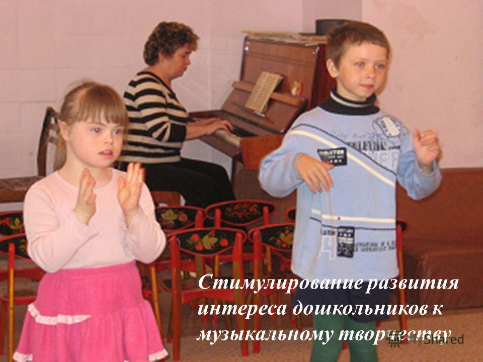 Стимулирование развития интереса дошкольников к музыкальному творчеству