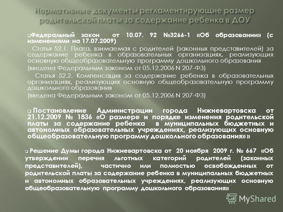 Федеральный закон от 10.07. 92 3266-1 «Об образовании» (с изменениями на 17.07.2009) Статья 52.1. Плата, взимаемая с родителей (законных представителей) за содержание ребенка в образовательных организациях, реализующих основную общеобразовательную пр