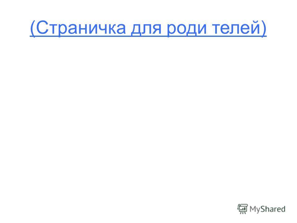 (Страничка для роди телей)