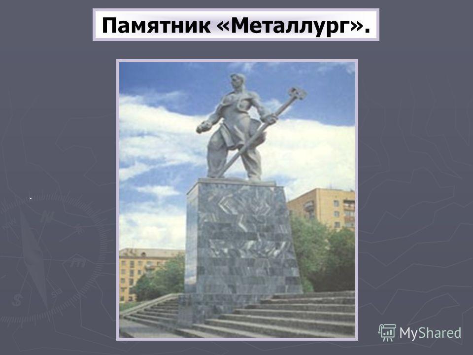 Памятник «Металлург»..