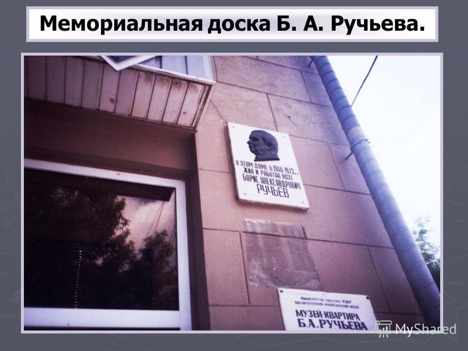 Мемориальная доска Б. А. Ручьева.