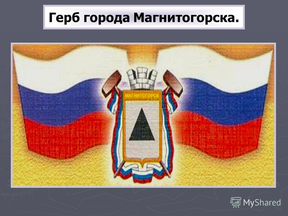 Герб города Магнитогорска.