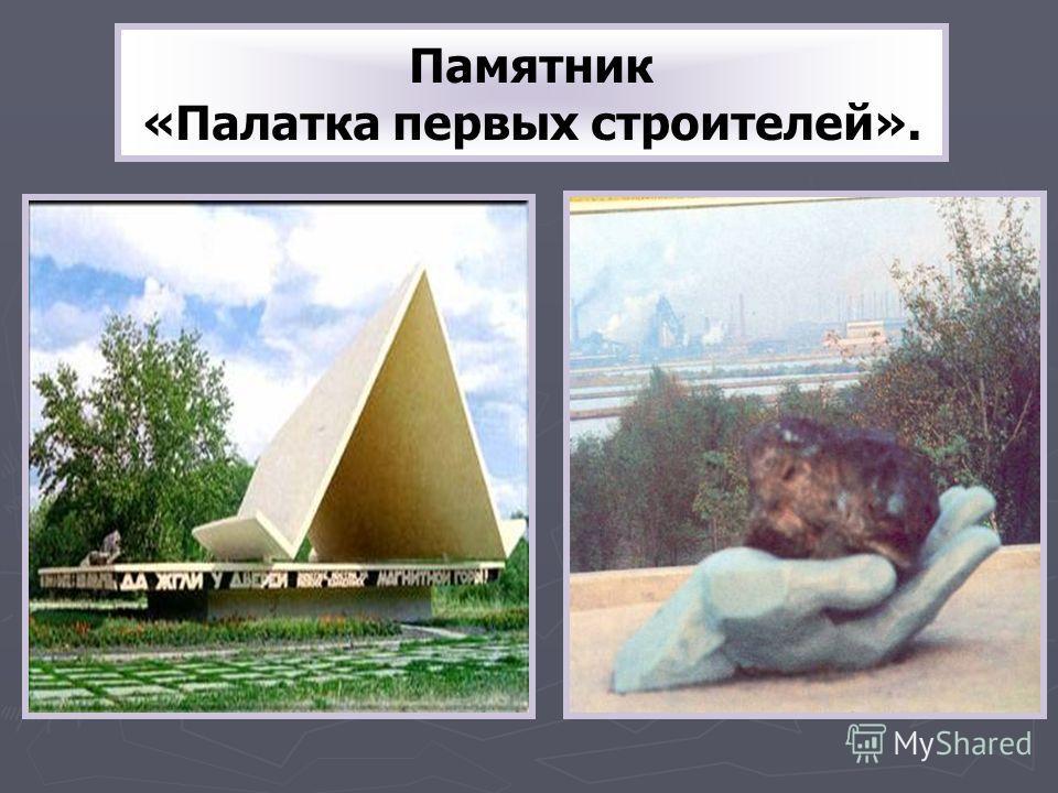 Памятник «Палатка первых строителей».