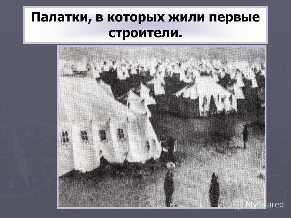 Палатки, в которых жили первые строители.