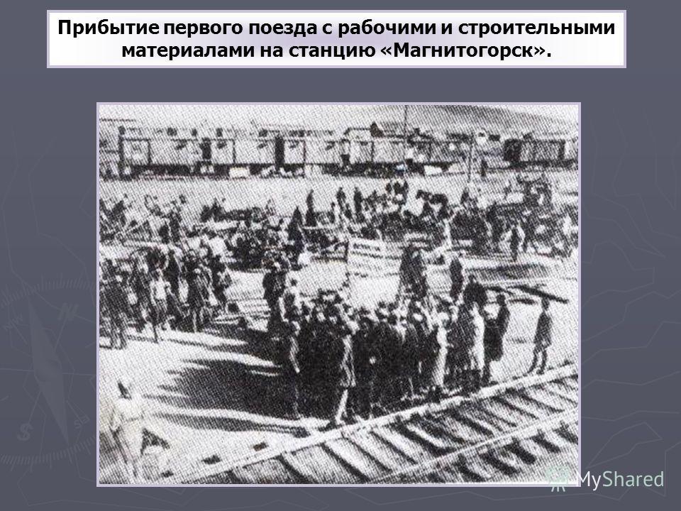 Прибытие первого поезда с рабочими и строительными материалами на станцию «Магнитогорск».