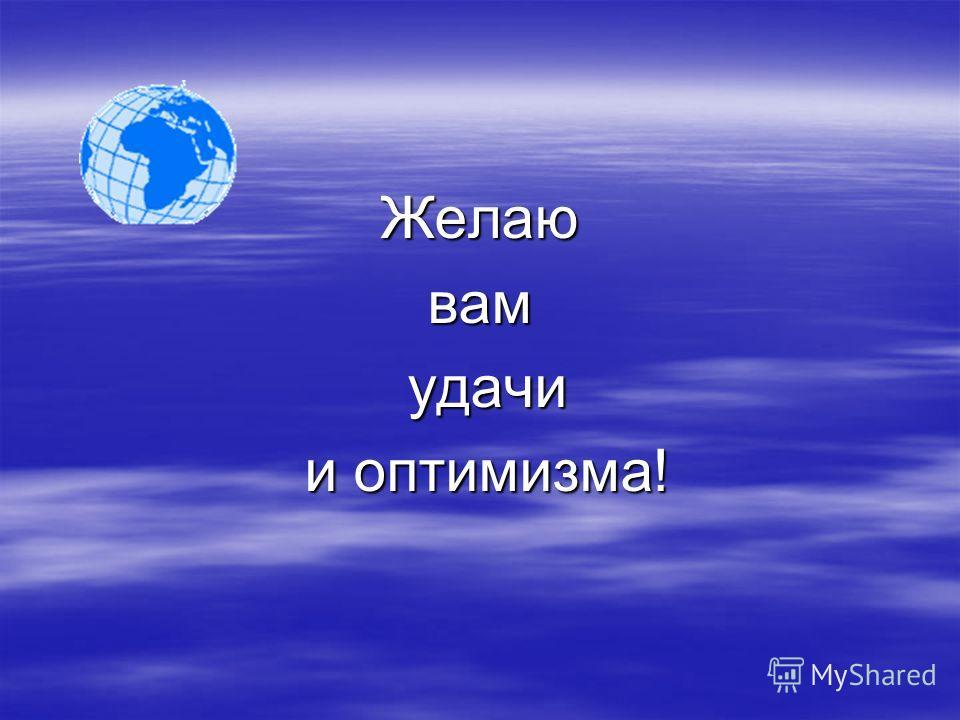 Желаю вам удачи и оптимизма!