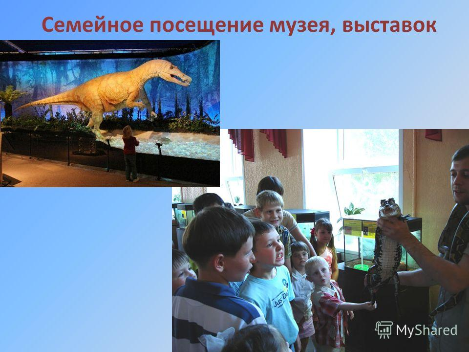 Семейное посещение музея, выставок