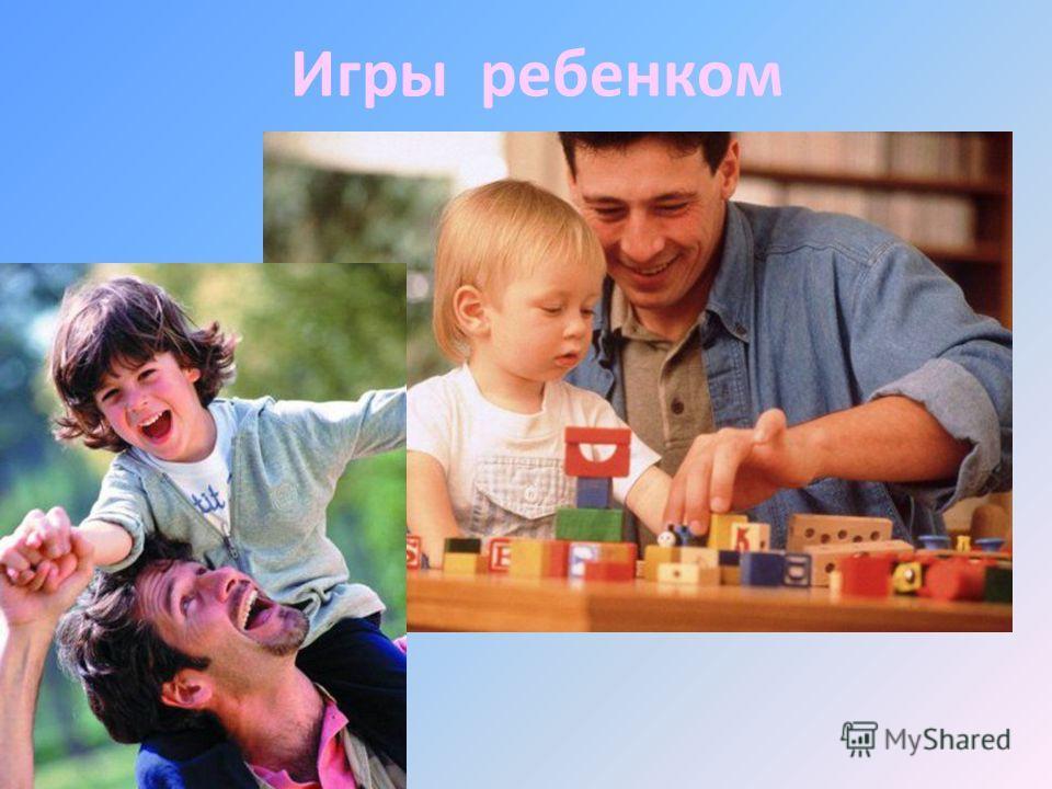 Игры ребенком