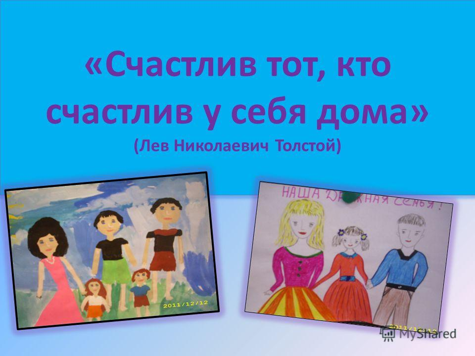 «Счастлив тот, кто счастлив у себя дома» (Лев Николаевич Толстой)