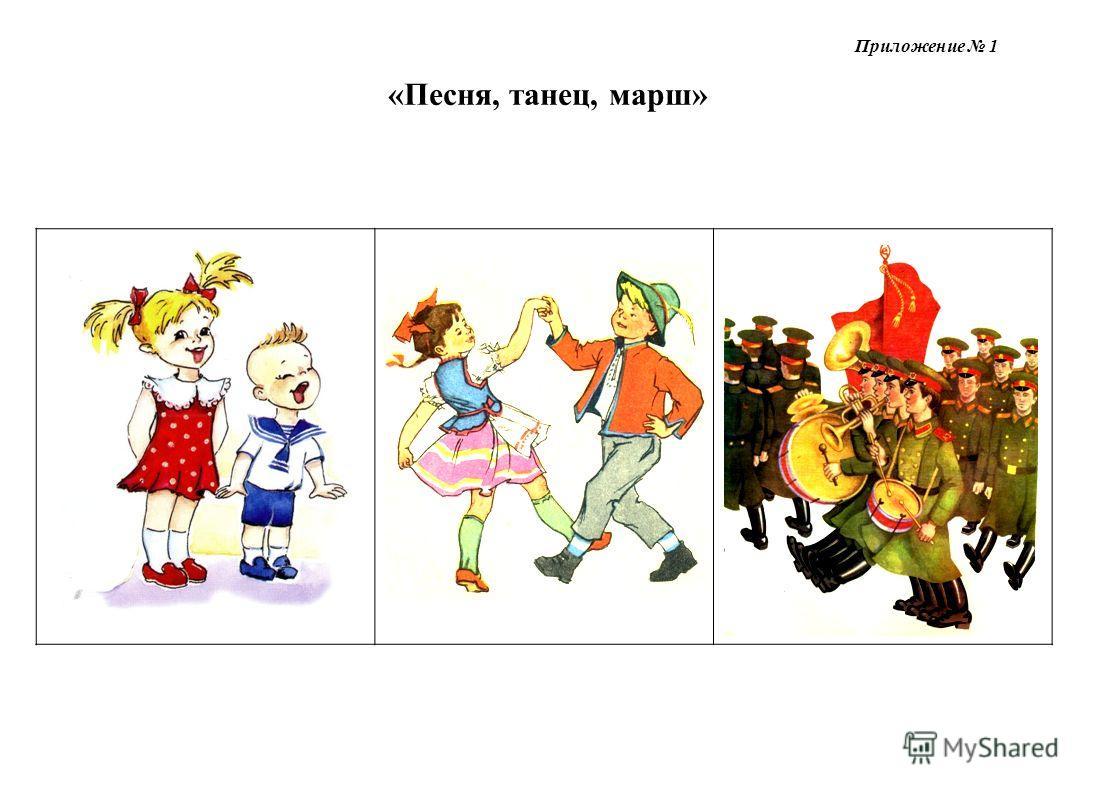 Приложение 1 «Песня, танец, марш»