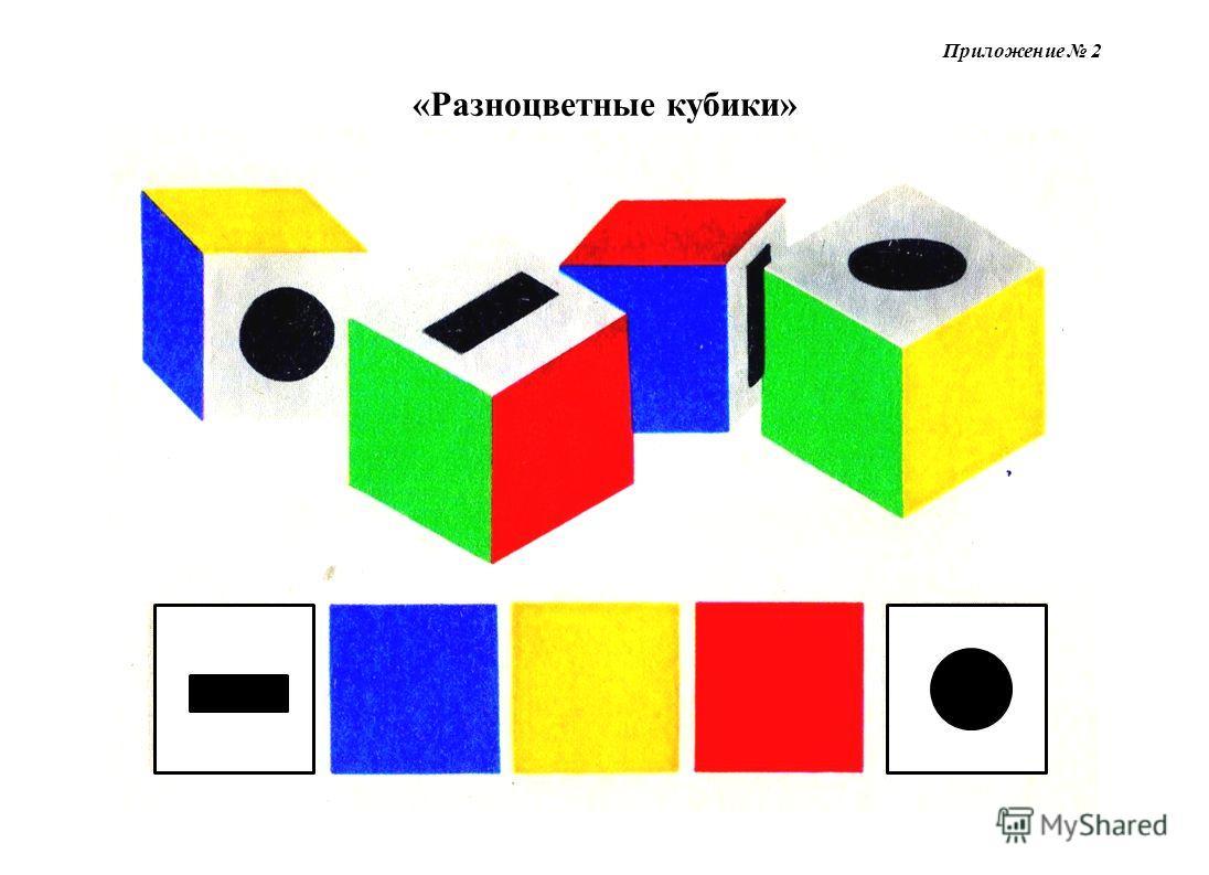 Приложение 2 «Разноцветные кубики»