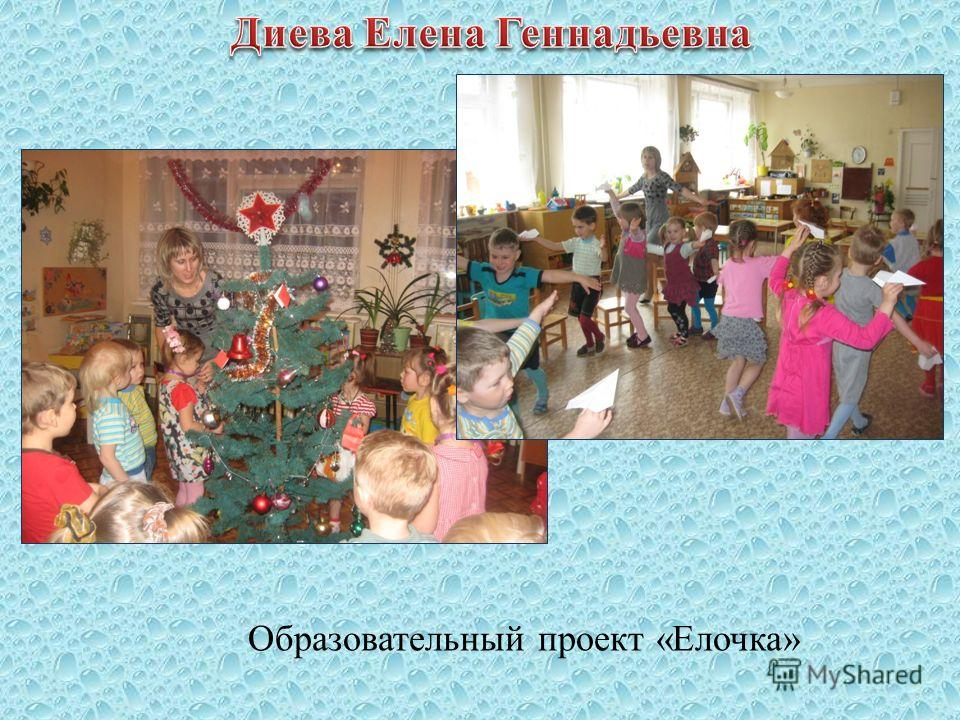 Образовательный проект «Елочка»