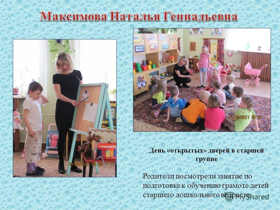 День «открытых» дверей в старшей группе Родители посмотрели занятие по подготовке к обучению грамоте детей старшего дошкольного возраста.