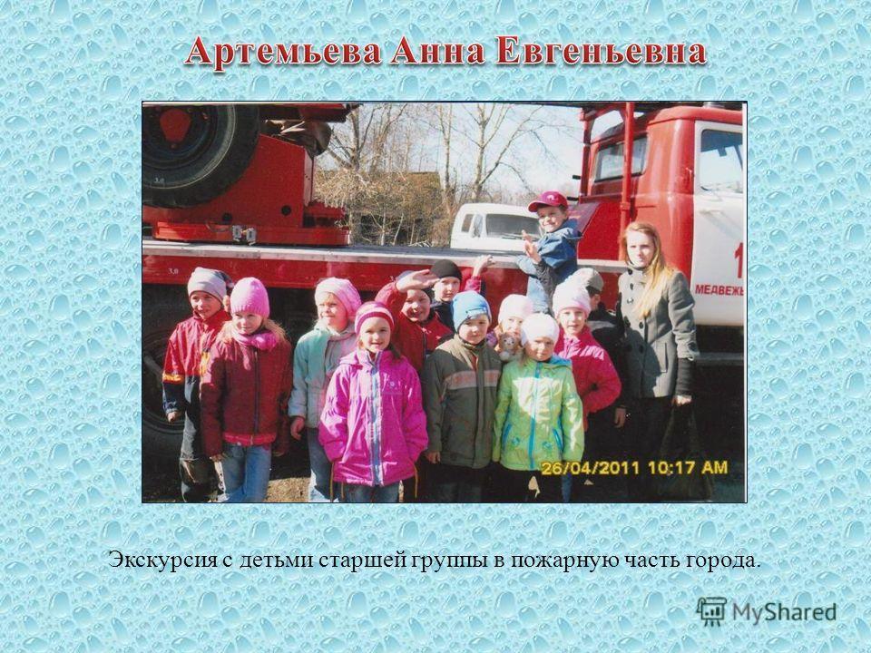 Экскурсия с детьми старшей группы в пожарную часть города.