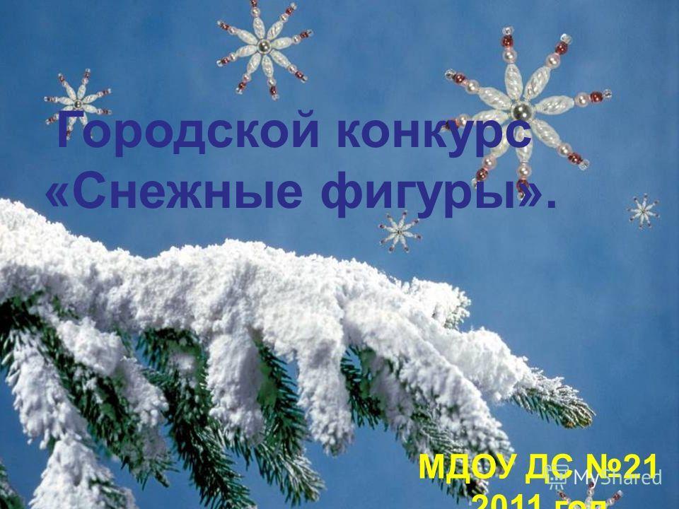 МДОУ ДС 21 2011 год Городской конкурс «Снежные фигуры».