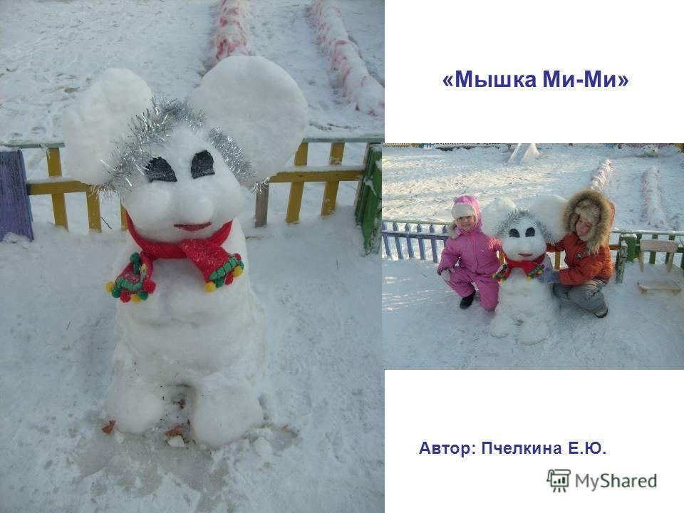 «Мышка Ми-Ми» Автор: Пчелкина Е.Ю.