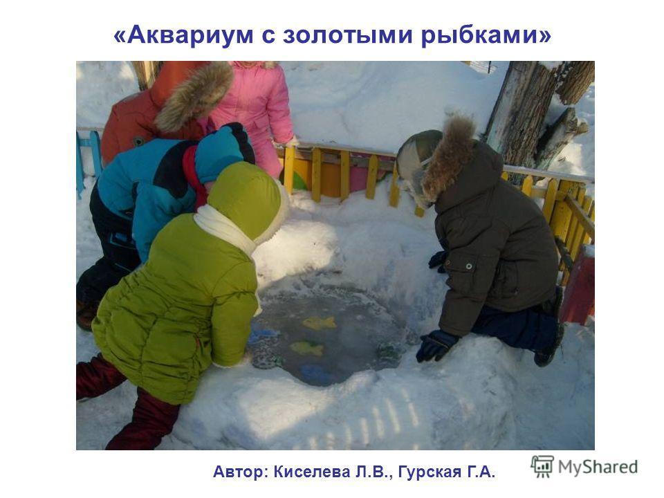 «Аквариум с золотыми рыбками» Автор: Киселева Л.В., Гурская Г.А.