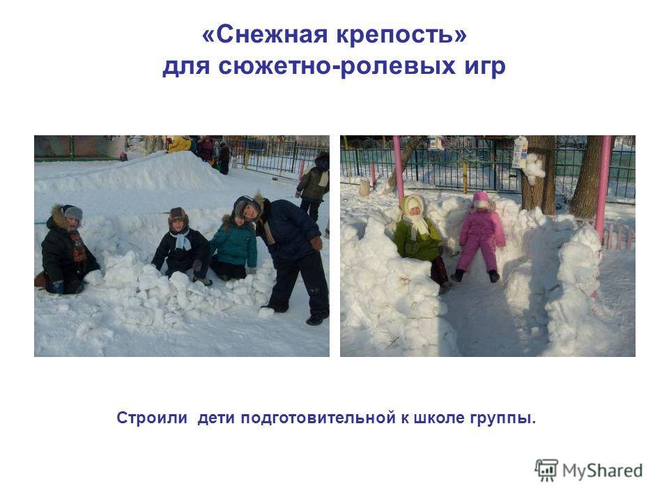 «Снежная крепость» для сюжетно-ролевых игр Строили дети подготовительной к школе группы.