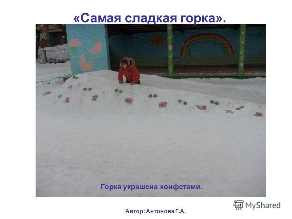 Автор: Антонова Г.А. «Самая сладкая горка». Горка украшена конфетами.