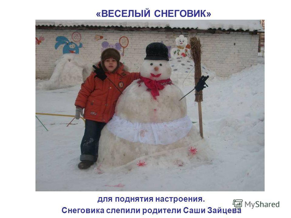 для поднятия настроения. Снеговика слепили родители Саши Зайцева «ВЕСЕЛЫЙ СНЕГОВИК»