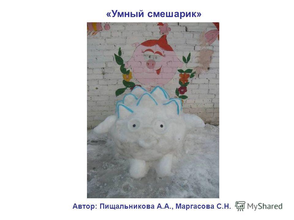 Автор: Пищальникова А.А., Маргасова С.Н. «Умный смешарик»
