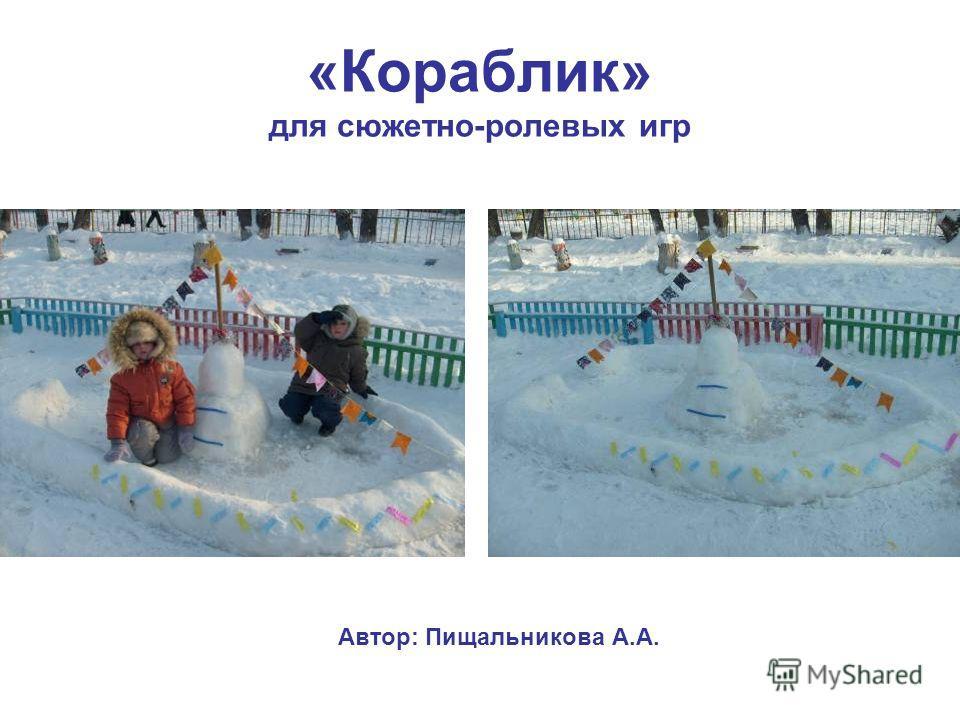 «Кораблик» для сюжетно-ролевых игр Автор: Пищальникова А.А.