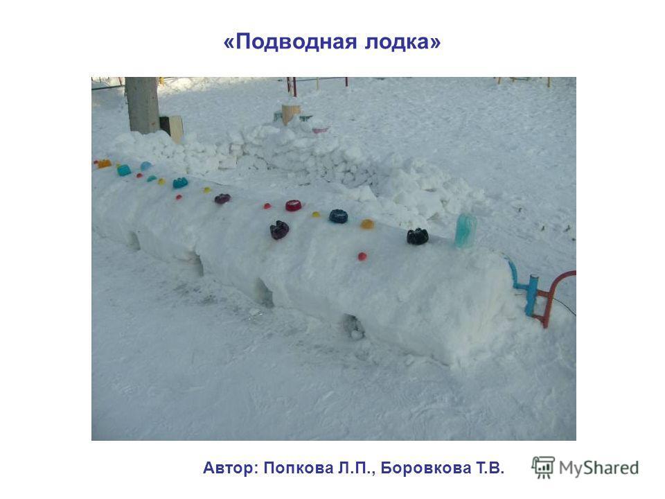 «Подводная лодка» Автор: Попкова Л.П., Боровкова Т.В.