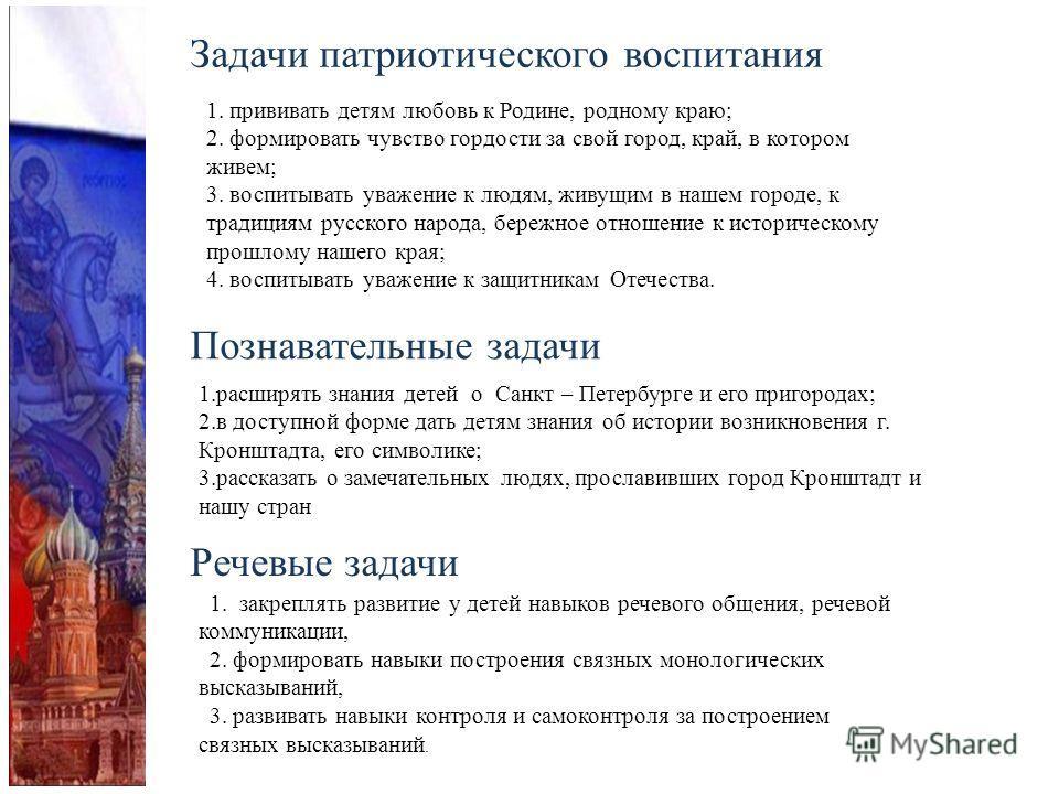 Задачи патриотического воспитания 1. прививать детям любовь к Родине, родному краю; 2. формировать чувство гордости за свой город, край, в котором живем; 3. воспитывать уважение к людям, живущим в нашем городе, к традициям русского народа, бережное о