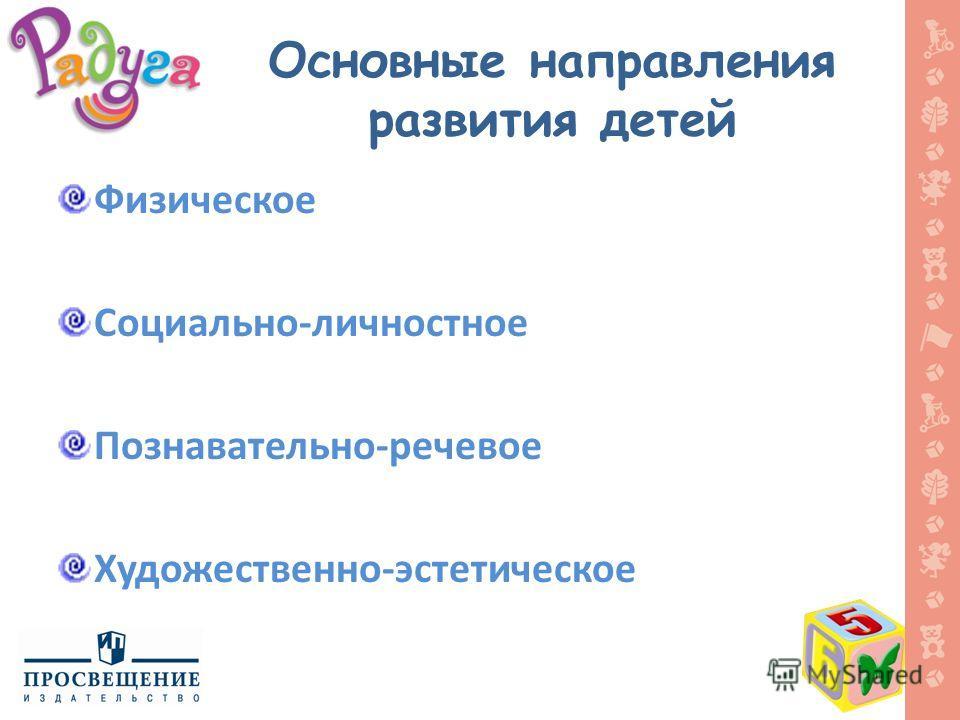 Основные направления развития детей Физическое Социально-личностное Познавательно-речевое Художественно-эстетическое