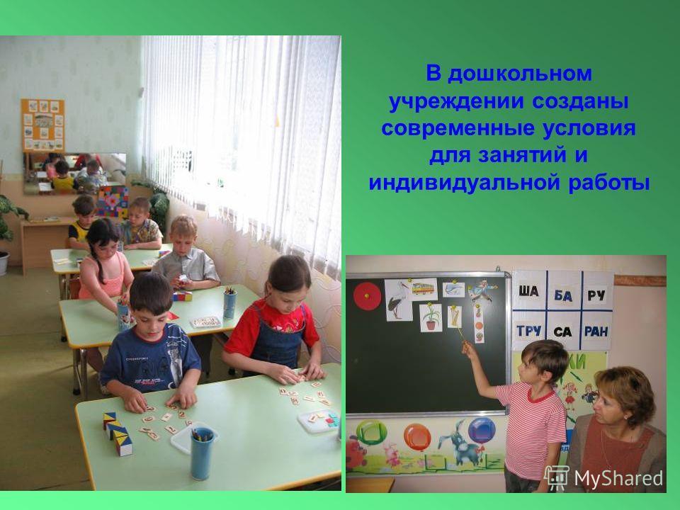 В дошкольном учреждении созданы современные условия для занятий и индивидуальной работы