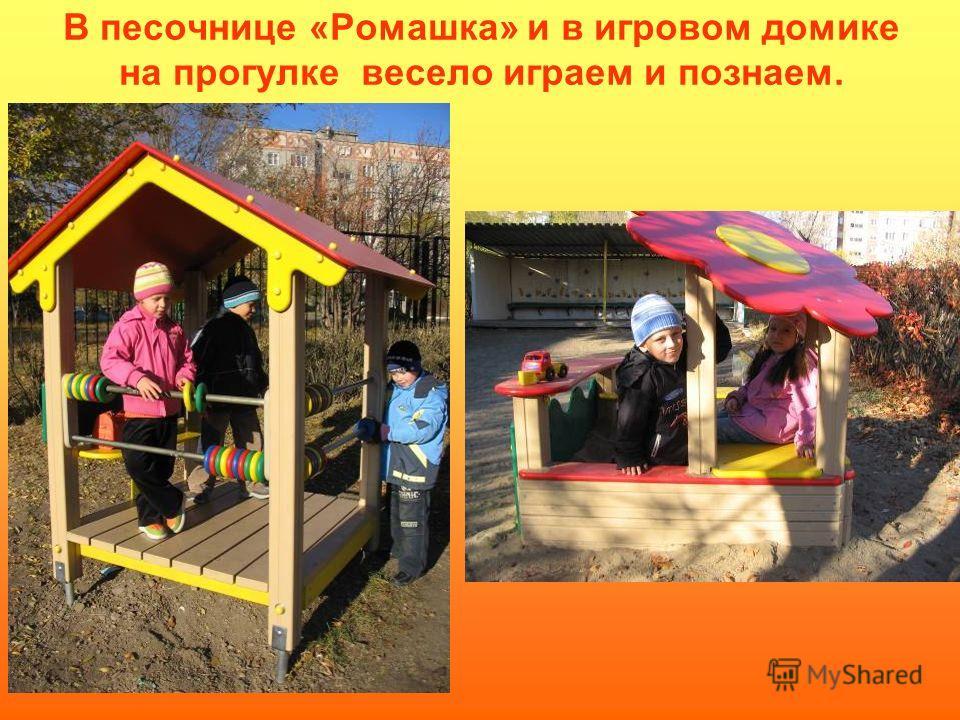 В песочнице «Ромашка» и в игровом домике на прогулке весело играем и познаем.