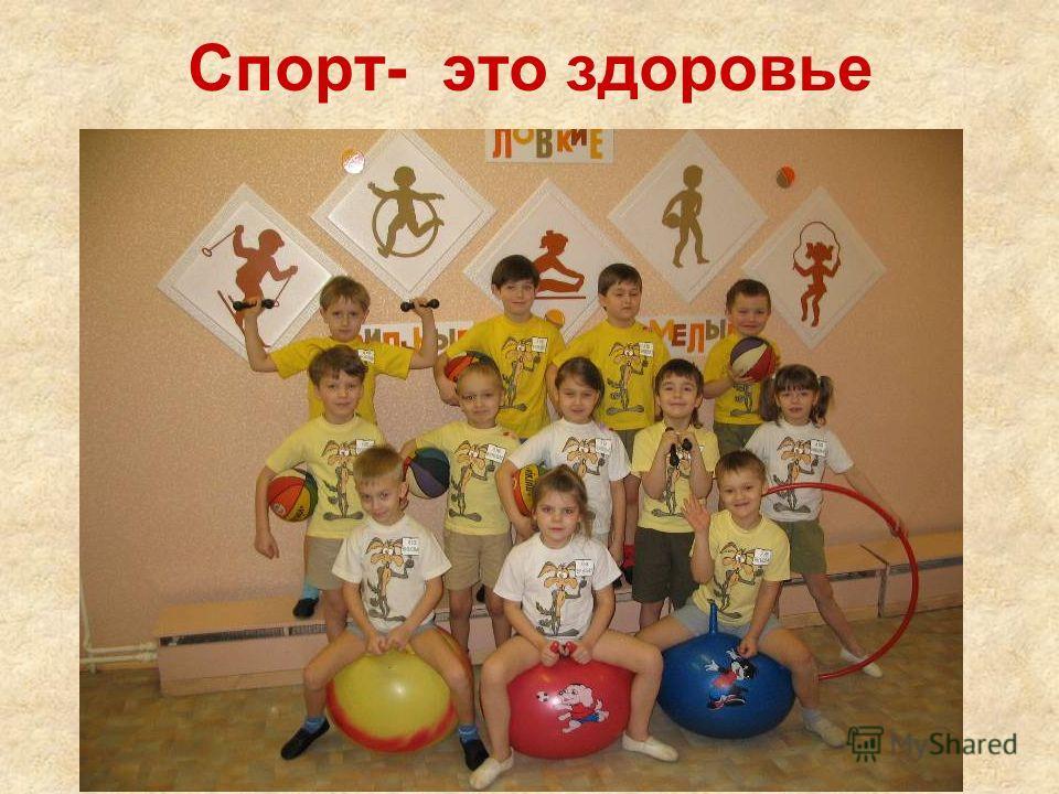 Спорт- это здоровье