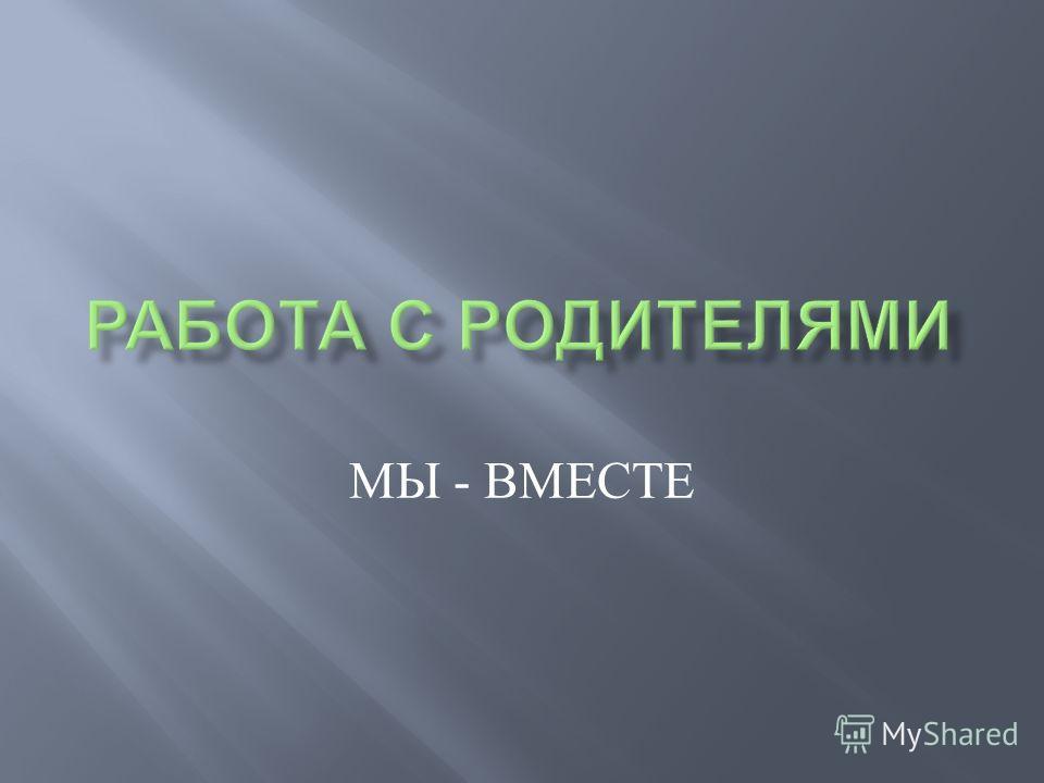 МЫ - ВМЕСТЕ