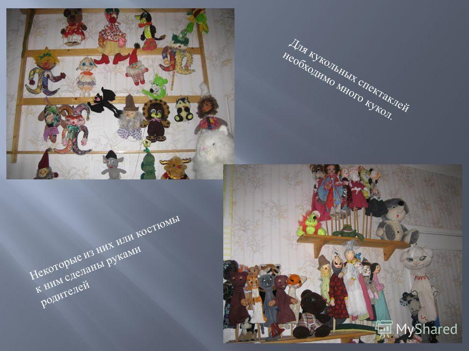 Некоторые из них или костюмы к ним сделаны руками родителей Для кукольных спектаклей необходимо много кукол.