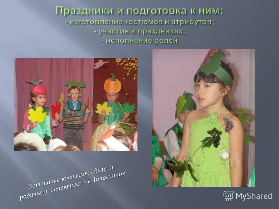 Вот такие костюмы сделали родители к спектаклю « Чиполлино »