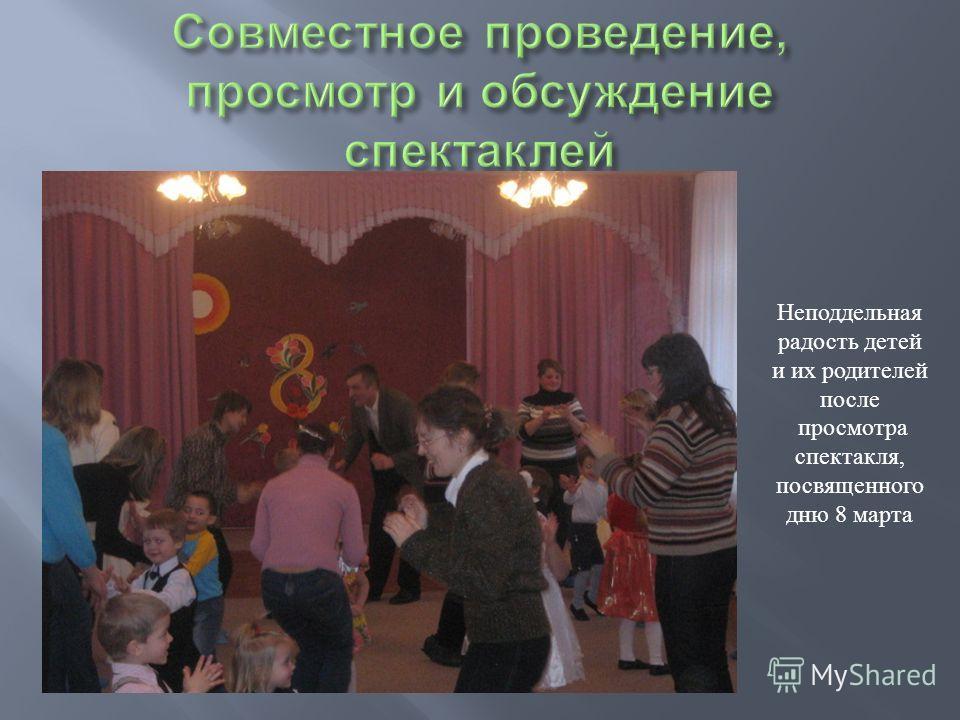 Неподдельная радость детей и их родителей после просмотра спектакля, посвященного дню 8 марта